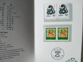 2001——2辛巳年 蛇年邮票折(包邮)