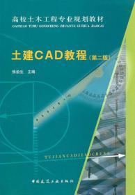 土建CAD教程