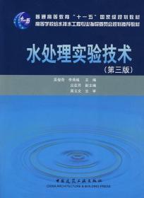水处理实验技术第三版
