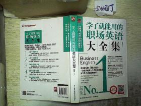 学了就能用的职场英语大全集
