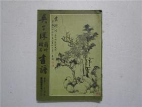1975年初版 吴子深兰竹树石画谱