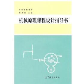 機械原理課程設計指導書9787040031690