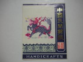 中国民间剪纸(套色):龙8枚一套(当时出口工艺)