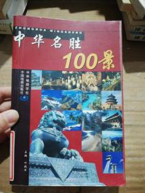 中华名胜100景