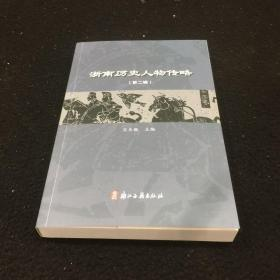 浙南历史人物传略(第二辑)