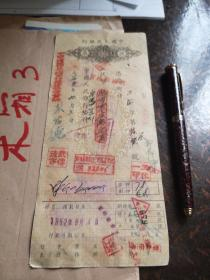 中国人民银行1951年老汇票一张.,