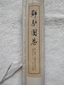 黄胄的群驴图卷,1980年齐鲁书社出版,横轴手绢,二十世纪五大画家之一(印刷品)