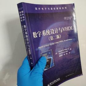 数字系统设计与VHDL(第二版)包快递