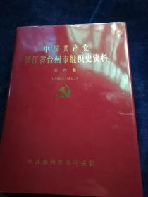 中国共产党浙江省台州市组织史资料 第四卷(2000-2005)