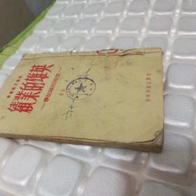 新群文艺丛书:英雄的业绩——淮海前线记事  1951年3版