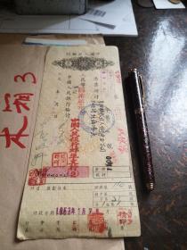 中国人民银行1951年老汇票一张.,。