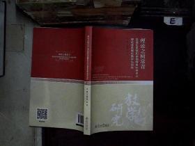 理论之树常青:毛泽东思想和中国特色社会主义理论体系概论教学与研究