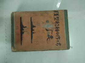 模型船舶的做法(1941日文原版)