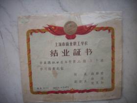 1957年-上海市商业职工学校(结业证书)!30/26.5厘米