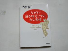 【日文原版】なぜか运を味方にする女の习惯