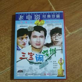 老电影:三宝闹深圳,资料。