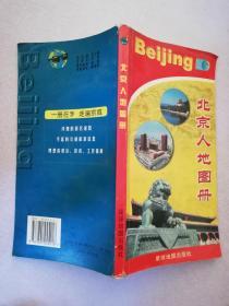 北京人地图册【实物拍图】