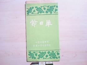京剧节目单  女起解,嘉兴府,小上坟,李逵探母(中国戏曲学院附属中等戏曲学校)