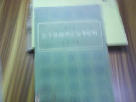 法学基础理论参考资料 上中册---2本合售