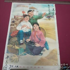 宣传画:咱队又添新粮仓1975年