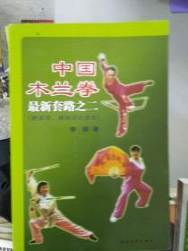 特价!中国木兰拳最新套路二9787515307657