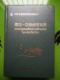 泰汉—汉泰经贸词典 大32开 精装