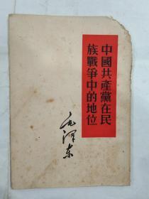 5.60年代毛泽东著作单行本:中国共产党在民族战争中的地位【52年4月上海1版1印】