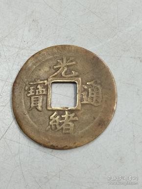 光绪通宝机制铜钱宝津局
