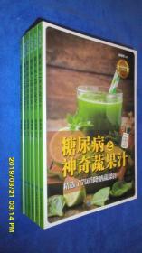糖尿病之神奇蔬果汁