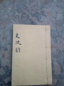 民国影宋版,校正王状元集注分类东坡先生诗卷十五至十七。三卷合订厚本