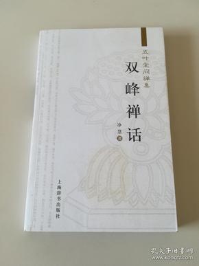 原中国佛教协会副会长大德高僧净慧大师毛笔签名本《双峰禅话》,一版一印,品相如图