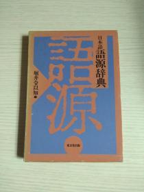 日文原版《日本语语源辞典》精装 有外盒——版权页有藏书票