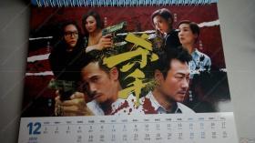 黎耀祥 陈豪 陈松伶 香港TVB  2019官方12页24面 台历: