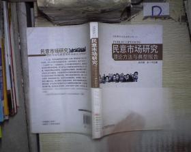 民意调查与公共决策丛书(一):民意市场研究理论方法与典型报告 。、