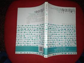 身体密码:一眼读懂人心的秘密