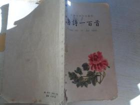 【唐诗一百首——古典文学普及读物】