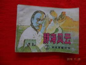 连环画:静海风云[武术家霍元甲(2)]