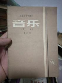 上海市中学课本  音乐(简谱)第五、 六册