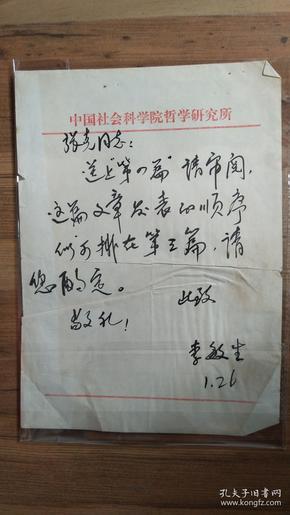 李敏生(1940—,哲学家,孔子书院院长、北京国际汉字研究会会长) 毛笔信札一通一页