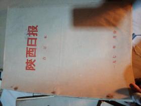 陕西日报1973年8、9月合售