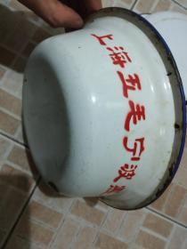 上海五毛宁波黑炭衬厂联营厂,小汤盆一个。