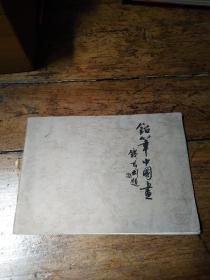 铅笔中国画