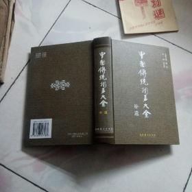 中国传统相声大全  补遗【2005一版一印大32开精装】