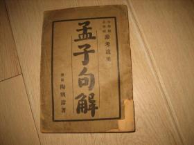 孟子句解(康德三年初版)