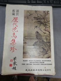 清宫旧藏:历代花鸟集珍