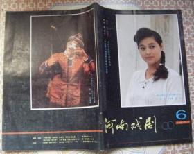 河南戏剧1990.6