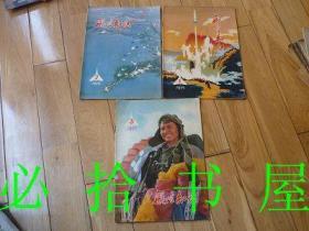 航空知识, 1975年1月-12月 缺10月的 1976年1月-12月全 1979年1月-12月全 合售
