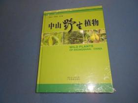 中山野生植物-大16开精装未拆封
