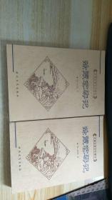 中国古典文化精华:徐霞客游记