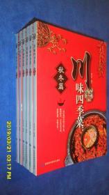 川味四季菜:秋冬篇